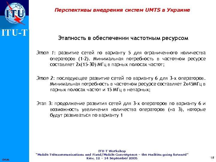 Перспективы внедрения систем UMTS в Украине ITU-T Этапность в обеспечении частотным ресурсом Этап 1: