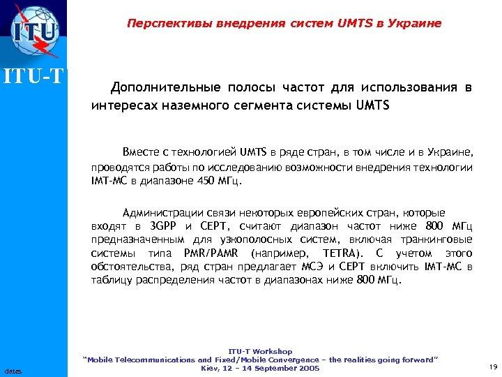 Перспективы внедрения систем UMTS в Украине ITU-T Дополнительные полосы частот для использования в интересах