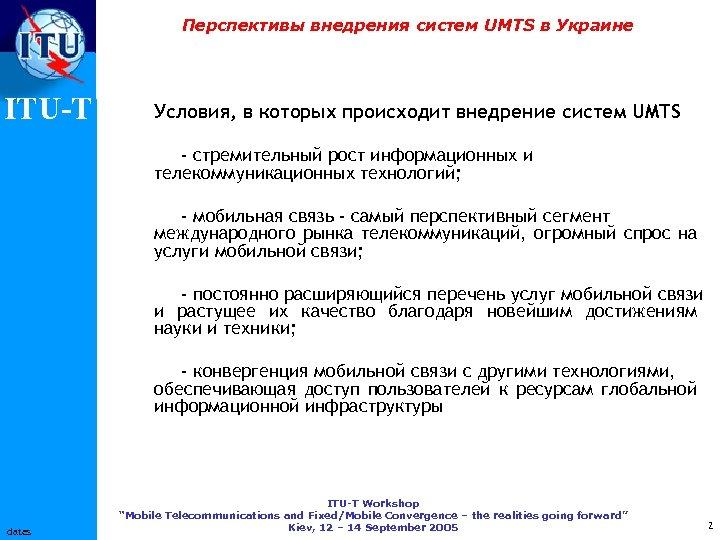 Перспективы внедрения систем UMTS в Украине ITU-T Условия, в которых происходит внедрение систем UMTS
