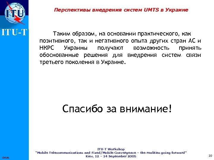 Перспективы внедрения систем UMTS в Украине ITU-T Таким образом, на основании практического, как позитивного,