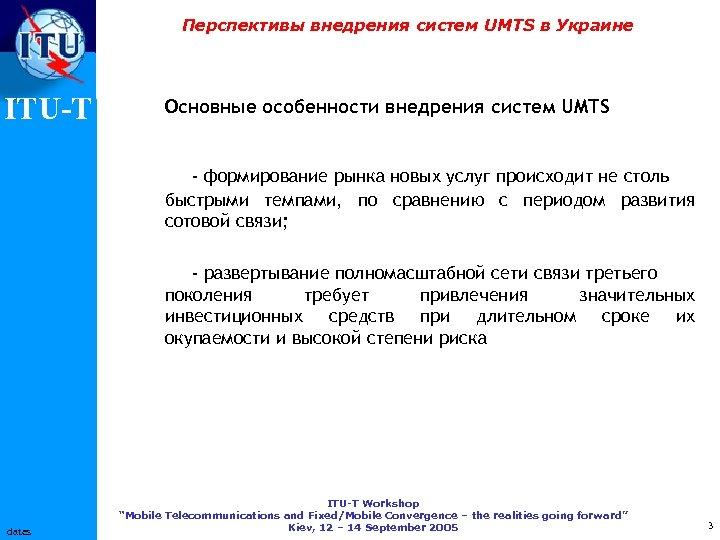 Перспективы внедрения систем UMTS в Украине ITU-T Основные особенности внедрения систем UMTS - формирование