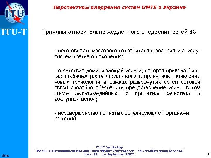 Перспективы внедрения систем UMTS в Украине ITU-T Причины относительно медленного внедрения сетей 3 G