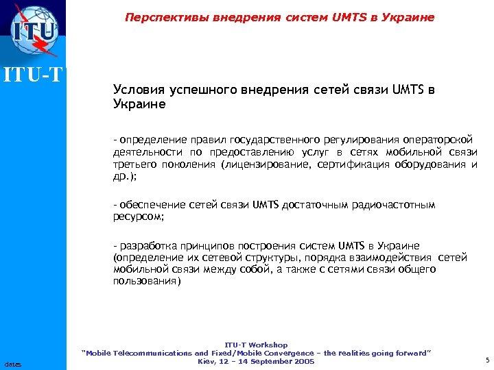 Перспективы внедрения систем UMTS в Украине ITU-T Условия успешного внедрения сетей связи UMTS в