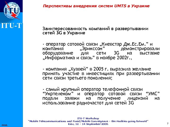 Перспективы внедрения систем UMTS в Украине ITU-T Заинтересованность компаний в развертывании сетей 3 G