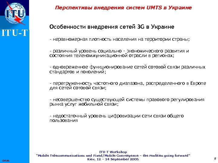 Перспективы внедрения систем UMTS в Украине ITU-T Особенности внедрения сетей 3 G в Украине