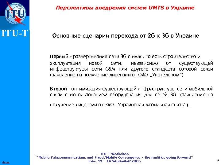 Перспективы внедрения систем UMTS в Украине ITU-T Основные сценарии перехода от 2 G к