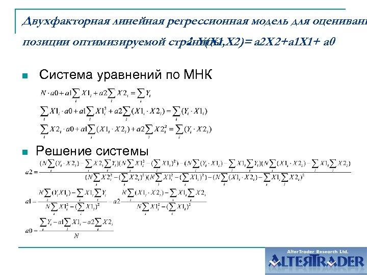 Двухфакторная линейная регрессионная модель для оценивани позиции оптимизируемой страницы : Y(X 1, Х 2)=