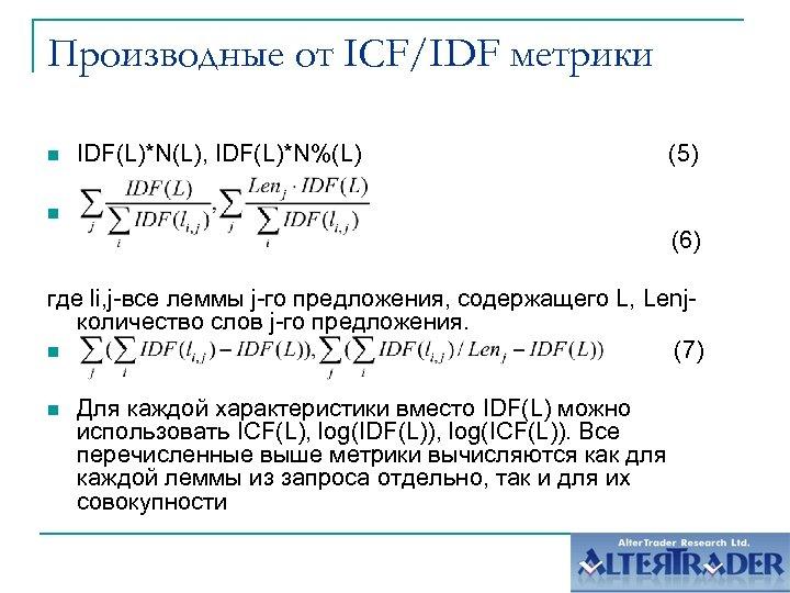 Производные от ICF/IDF метрики n IDF(L)*N(L), IDF(L)*N%(L) (5) n (6) где li, j-все леммы