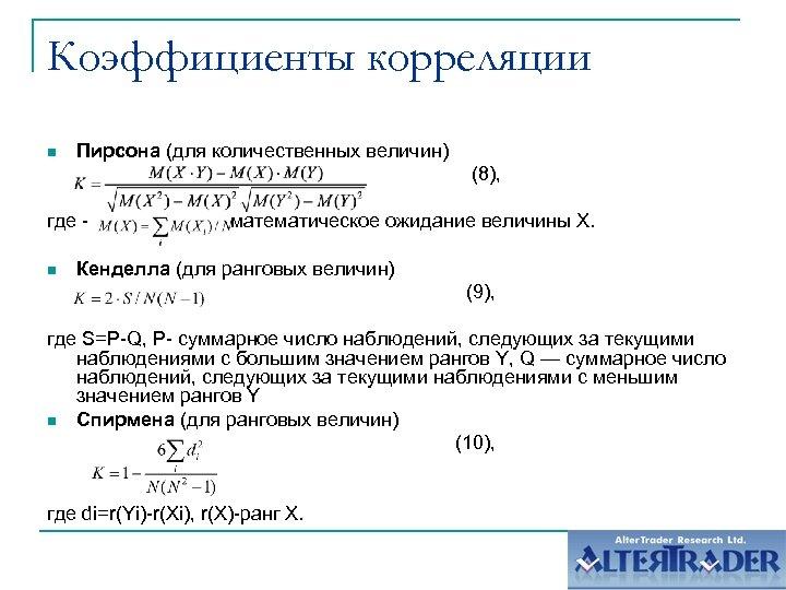 Коэффициенты корреляции n Пирсона (для количественных величин) (8), где n математическое ожидание величины Х.