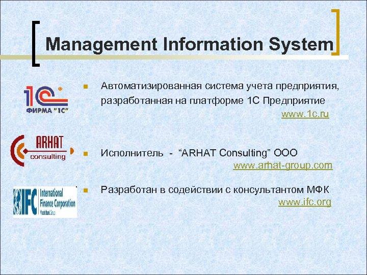 Management Information System n Автоматизированная система учета предприятия, разработанная на платформе 1 С Предприятие