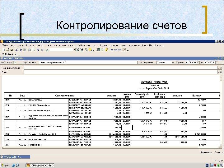 Контролирование счетов