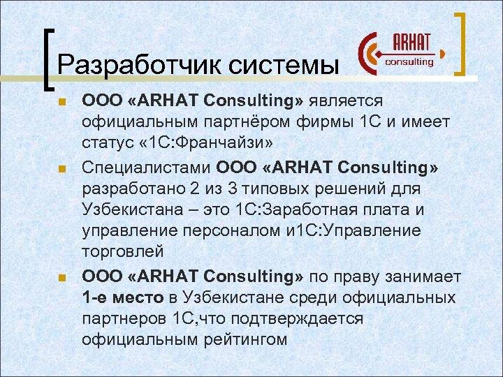 Разработчик системы n n n ООО «ARHAT Consulting» является официальным партнёром фирмы 1 С