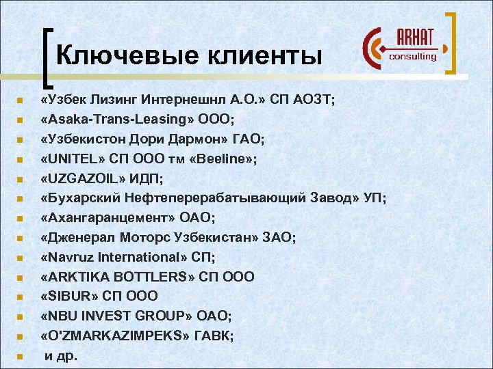 Ключевые клиенты n n n n «Узбек Лизинг Интернешнл А. О. » СП АОЗТ;
