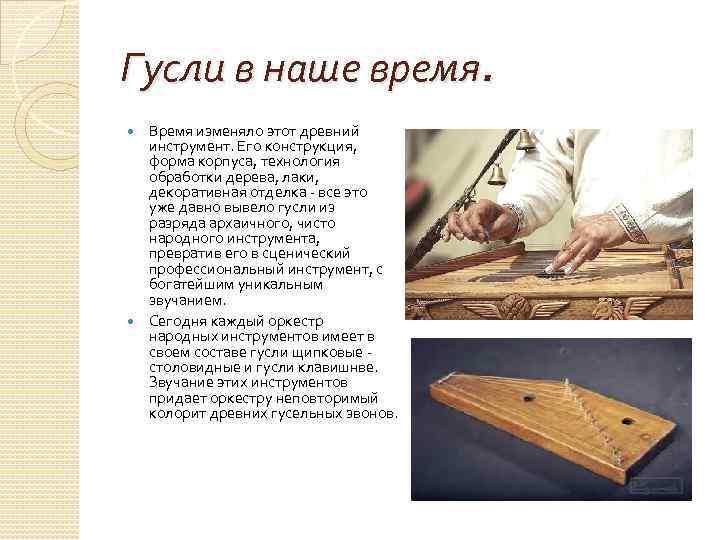 Гусли в наше время. Время изменяло этот древний инструмент. Его конструкция, форма корпуса, технология
