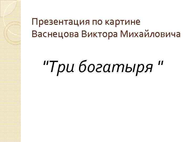 Презентация по картине Васнецова Виктора Михайловича