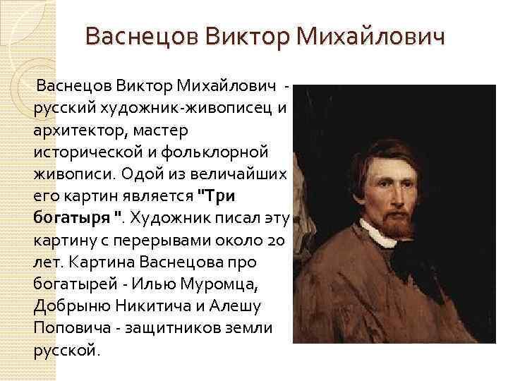 Васнецов Виктор Михайлович русский художник-живописец и архитектор, мастер исторической и фольклорной живописи. Одой из