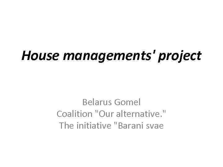 House managements' project Belarus Gomel Coalition