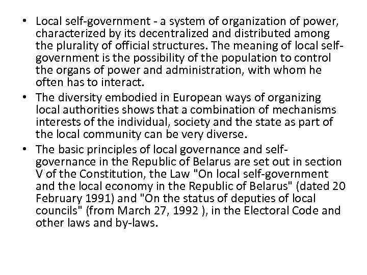 • Local self-government - a system of organization of power, characterized by its