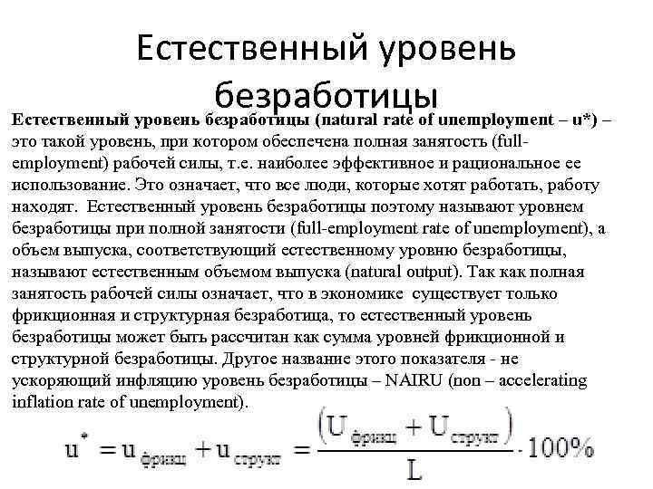 Естественный уровень безработицыunemployment – u*) – Естественный уровень безработицы (natural rate of это такой
