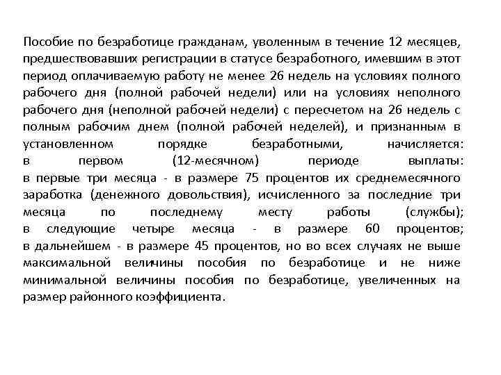 Пособие по безработице гражданам, уволенным в течение 12 месяцев, предшествовавших регистрации в статусе безработного,