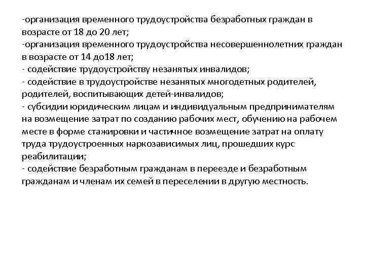 -организация временного трудоустройства безработных граждан в возрасте от 18 до 20 лет; -организация временного
