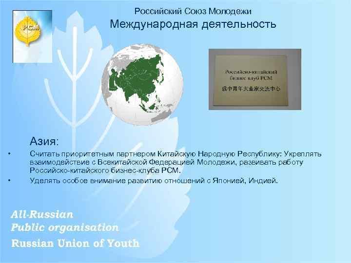 Российский Союз Молодежи Международная деятельность Азия: • • Считать приоритетным партнером Китайскую Народную Республику: