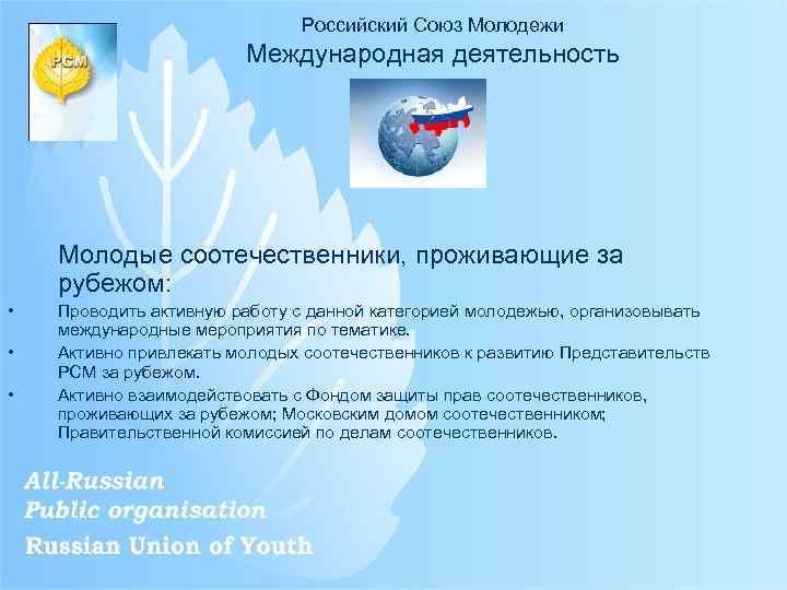 Российский Союз Молодежи Международная деятельность Молодые соотечественники, проживающие за рубежом: • • • Проводить
