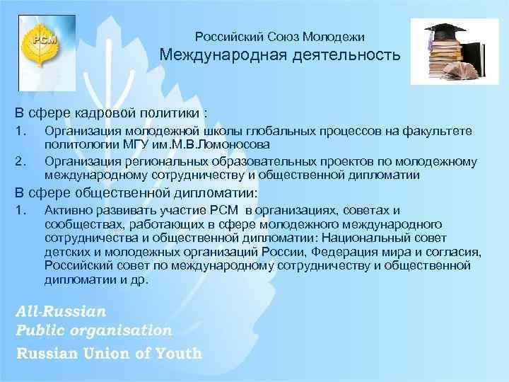 Российский Союз Молодежи Международная деятельность В сфере кадровой политики : 1. 2. Организация молодежной