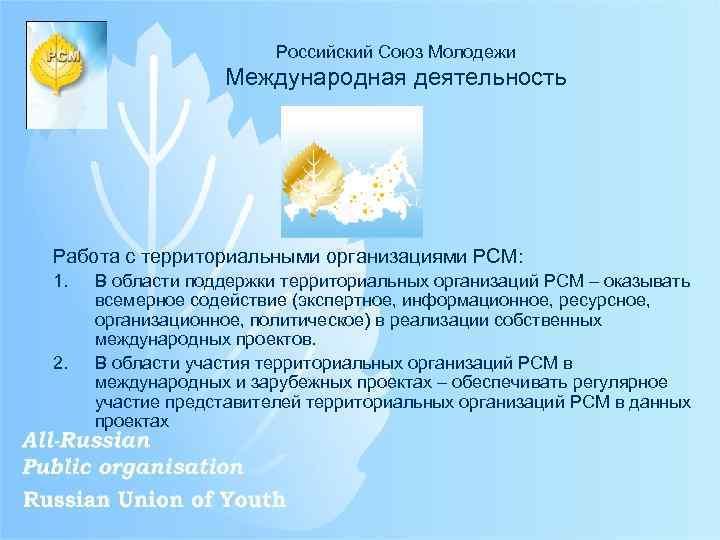 Российский Союз Молодежи Международная деятельность Работа с территориальными организациями РСМ: 1. 2. В области