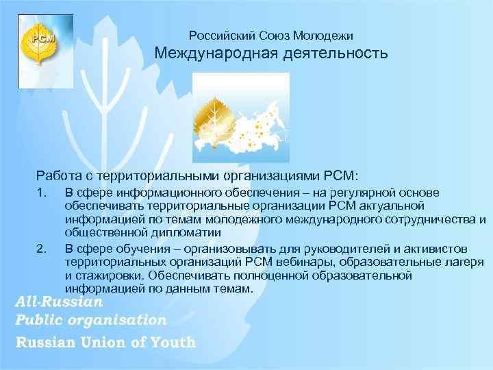 Российский Союз Молодежи Международная деятельность Работа с территориальными организациями РСМ: 1. 2. В сфере