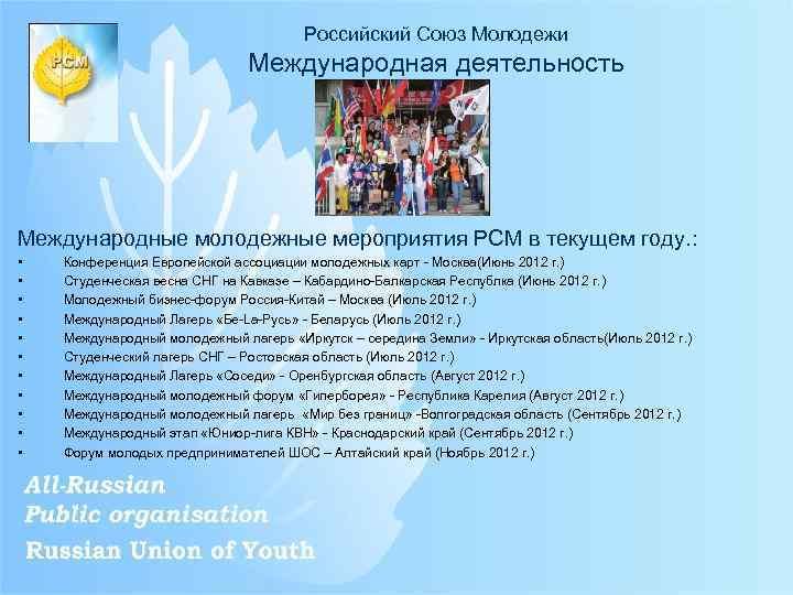Российский Союз Молодежи Международная деятельность Международные молодежные мероприятия РСМ в текущем году. : •
