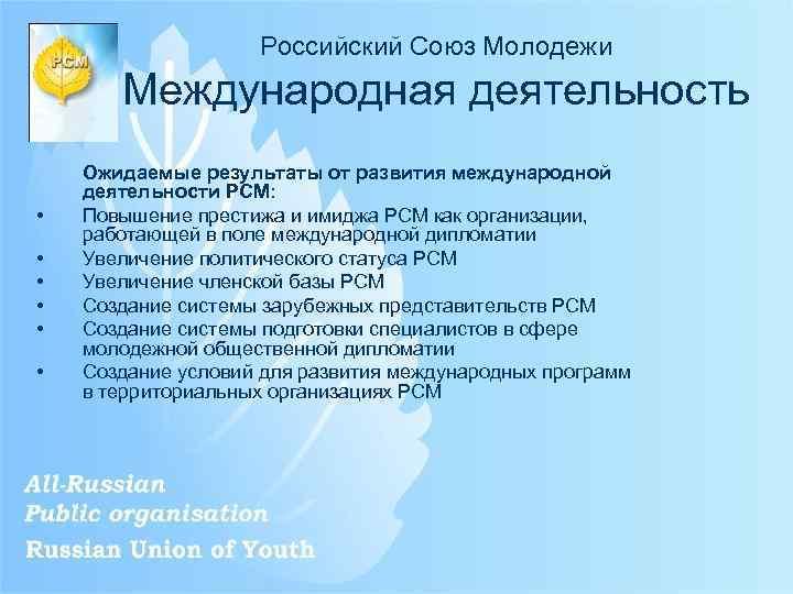 Российский Союз Молодежи Международная деятельность • • • Ожидаемые результаты от развития международной деятельности