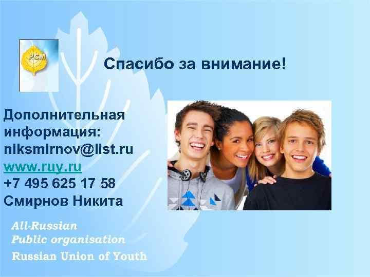 Спасибо за внимание! Дополнительная информация: niksmirnov@list. ru www. ruy. ru +7 495 625 17