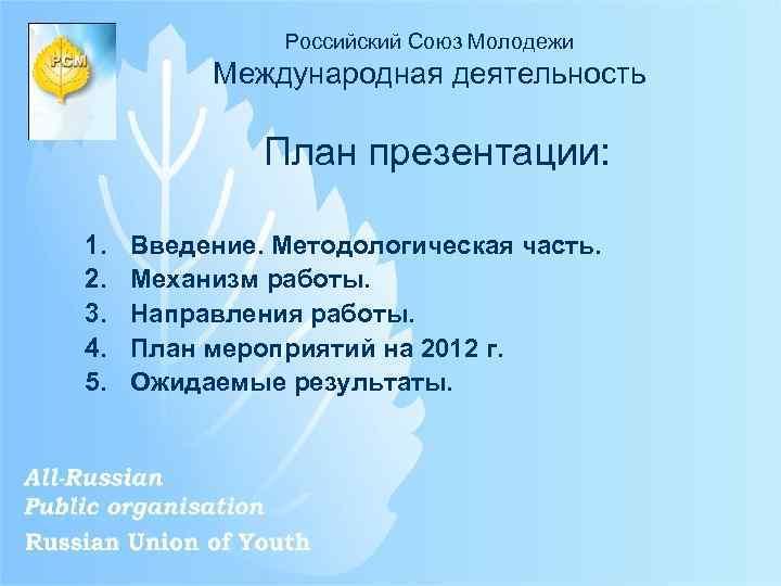Российский Союз Молодежи Международная деятельность План презентации: 1. 2. 3. 4. 5. Введение. Методологическая