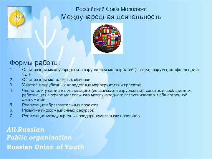 Российский Союз Молодежи Международная деятельность Формы работы: 1. 2. 3. 4. 5. 6. 7.