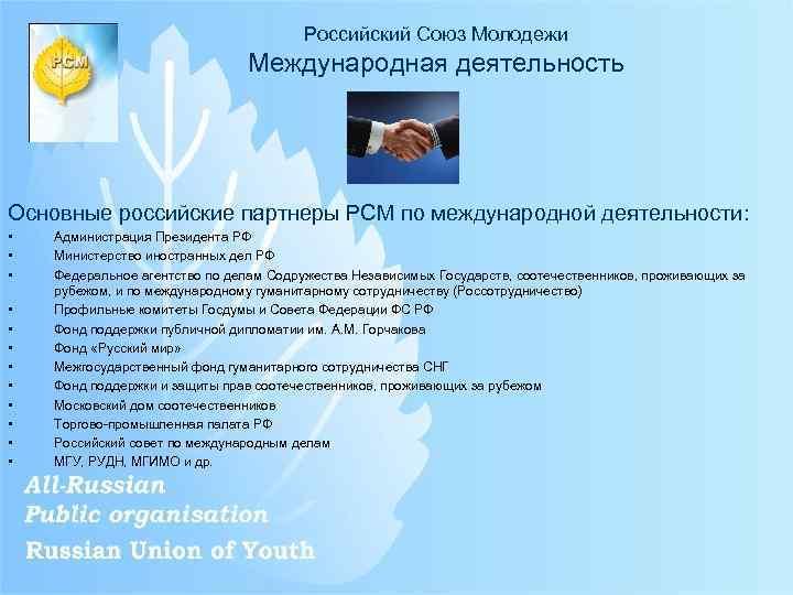 Российский Союз Молодежи Международная деятельность Основные российские партнеры РСМ по международной деятельности: • •