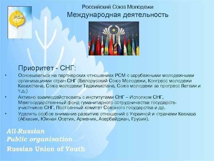Российский Союз Молодежи Международная деятельность Приоритет - СНГ: • • • Основываться на партнерских
