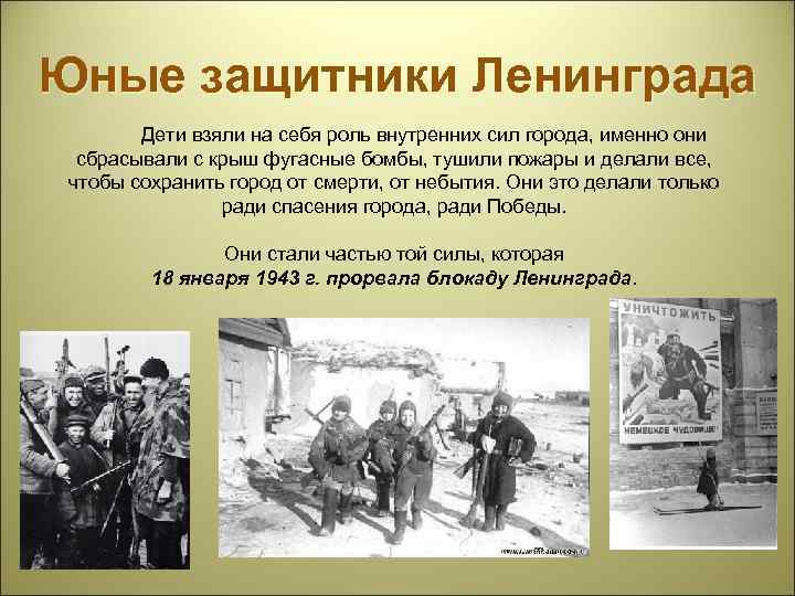 Юные защитники Ленинграда Дети взяли на себя роль внутренних сил города, именно они сбрасывали