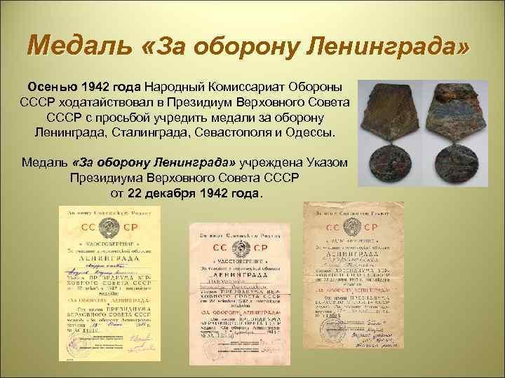 Медаль «За оборону Ленинграда» Осенью 1942 года Народный Комиссариат Обороны СССР ходатайствовал в Президиум