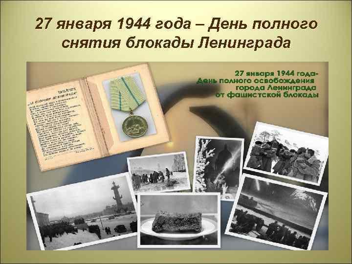 27 января 1944 года – День полного снятия блокады Ленинграда
