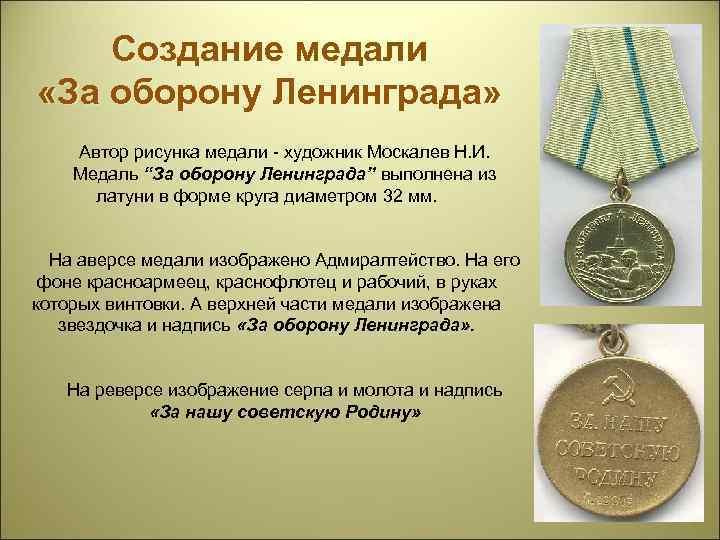 Создание медали «За оборону Ленинграда» Автор рисунка медали - художник Москалев Н. И. Медаль