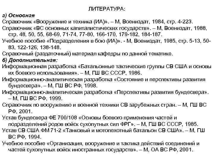 ЛИТЕРАТУРА: а) Основная Справочник «Вооружение и техника (ИА)» . – М, Воениздат, 1984, стр.