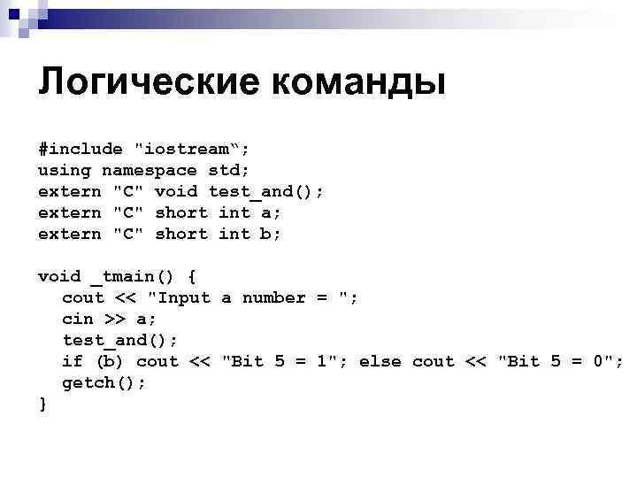 Логические команды #include