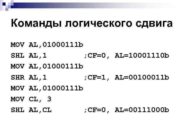 Команды логического сдвига MOV AL, 01000111 b SHL AL, 1 ; CF=0, AL=10001110 b