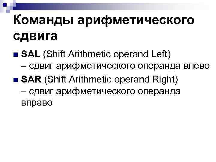 Команды арифметического сдвига SAL (Shift Arithmetic operand Left) – сдвиг арифметического операнда влево n