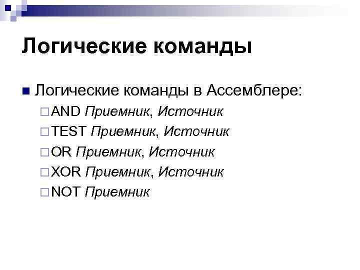 Логические команды n Логические команды в Ассемблере: ¨ AND Приемник, Источник ¨ TEST Приемник,