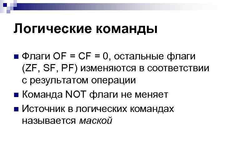 Логические команды Флаги OF = CF = 0, остальные флаги (ZF, SF, PF) изменяются