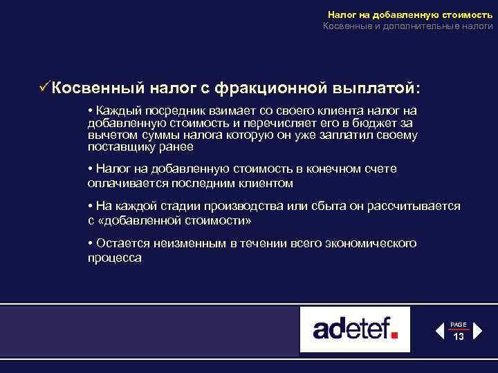 Налог на добавленную стоимость Косвенные и дополнительные налоги üКосвенный налог с фракционной выплатой: •