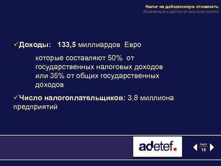 Налог на добавленную стоимость Косвенные и дополнительные налоги üДоходы: 133, 5 миллиардов Евро которые