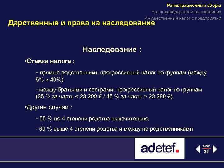 Регистрационные сборы Налог солидарности на состояние Имущественный налог с предприятий Дарственные и права на